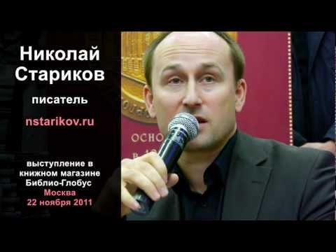 Николай Стариков: Лекарство от эмиграции