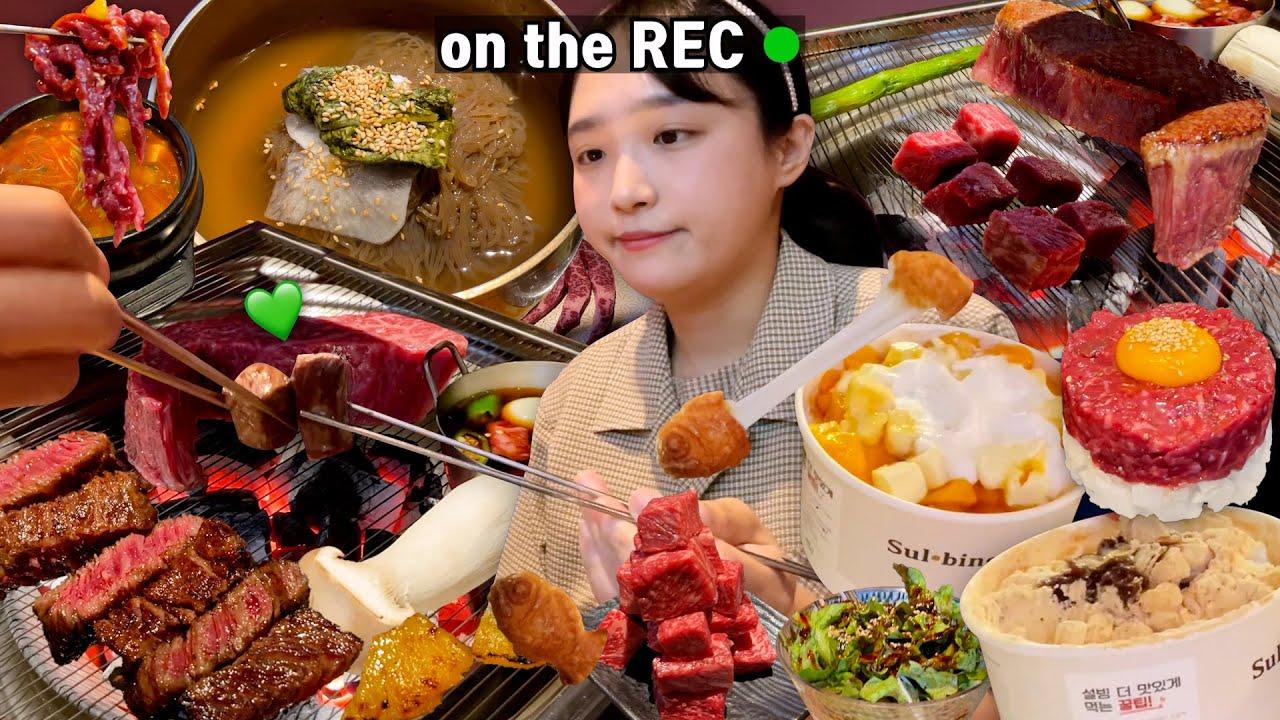 [온더레] 여름을 이겨내려면..🥵 한우 9인분,육회,된장찌개,냉면,공기밥 그리고 설빙 망고빙수,우유빙수,치즈붕어빵,초코붕어빵,빼빼로가 필요하다 :D
