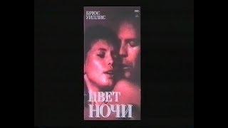 Цвет ночи / Color of Night (1994) VHS трейлер