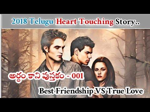 Best Friends Vs True Love | Telugu Heart Touching Love Story by Voice Of Telugu - 001