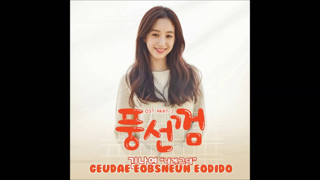 marriage not dating ost part 3 lyrics