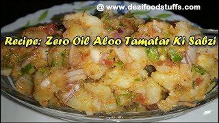 Zero Oil Aloo Tamatar ki Sabzi Recipe | आलू टमाटर की सब्ज़ी | हलवाई स्टाइल आलू टमाटर की सब्जी |