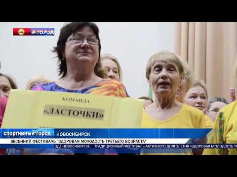 Фестиваль Здоровая молодость третьего возраста Новосибирск