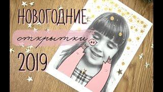 DIY Новогодние открытки 2019 / DIY New Year Postcards