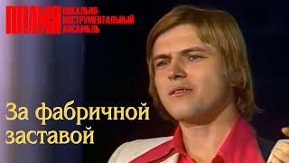 """ВИА """"ПЛАМЯ"""" - За фабричной заставой (1977)"""