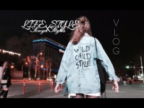 LIFE STYLE || DIY стильная джинсовая куртка || моя косметика || V L O G x