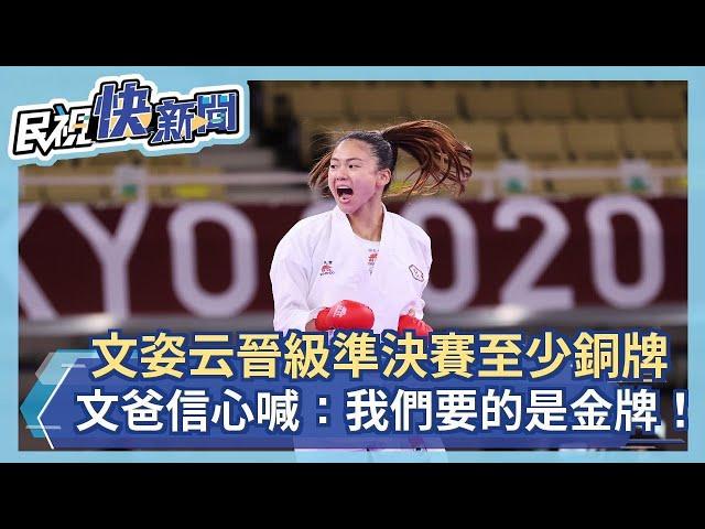 快新聞/文姿云晉級準決賽至少奪銅牌  文爸爸信心喊:我們要的是金牌!-民視新聞