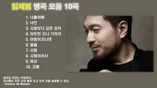 임재범 노래모음 : BEST 10곡 연속듣기