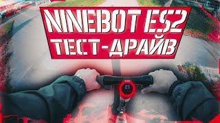 электросамокат Ninebot ES2. Городской тест-драйв складного электросамоката Найнбот ЕС2