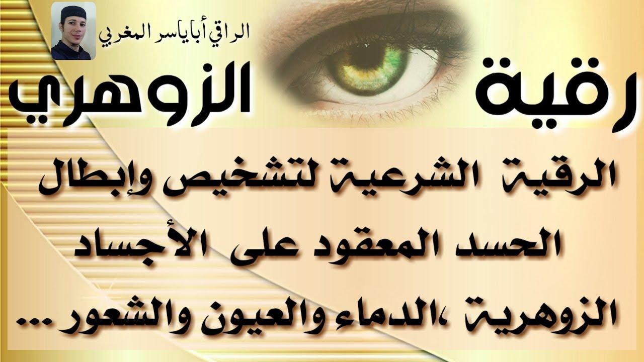 الرقية الشرعية \ للحسد المعقود على الأجساد الزوهرية عقول ،دماء ،عيون ،وشعور...