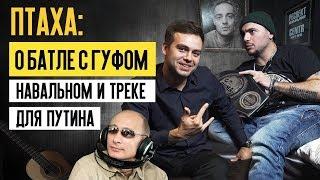 ПТАХА: о Версус батле, правда о Гуфе, Навальном, треке для Путина. Обращение Птахи к Хованскому