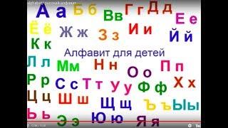 Russian alphabet/ русский алфавит