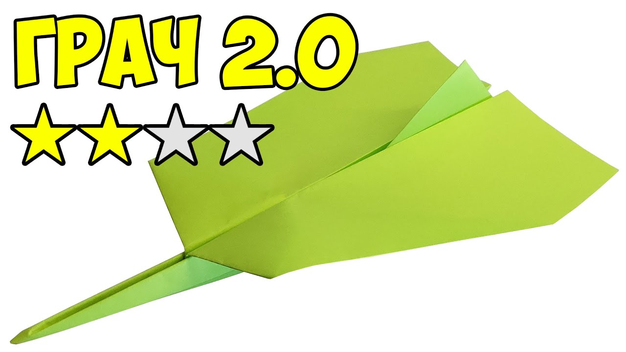 Как сделать самолет из бумаги. Грач 2.0
