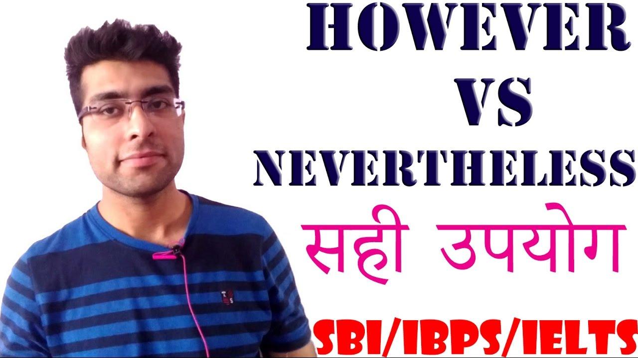 however vs Nevertheless | how to use however and nevertheless | Hindi |  Gujarati