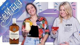 2 VERLIEBTE Cocktails die BALLERN! (METEOR GARDEN SPECIAL)