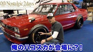 俺のハコスカが会場に⁈大好きな日本の旧車たちを堪能!ノスタルジック2デイズに参加してみた! Nostalgic 2 Days Awesome Japanese Classic Car Event!