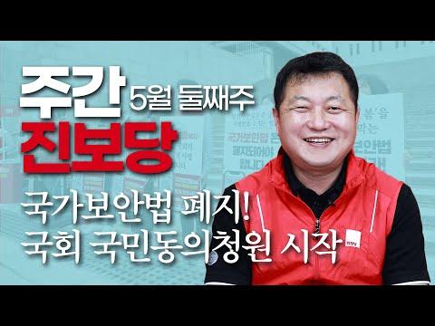 국가보안법 폐지!국회 국민동의청원 시작 | 주간진보당 | 5월 둘째 주