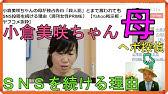 スーパーボランティア 小倉美咲