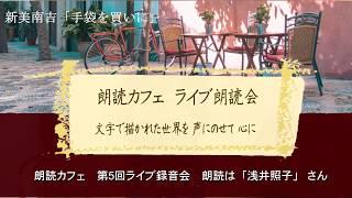 朗読カフェ録音会 新美南吉「手袋を買いに」 浅井照子朗読