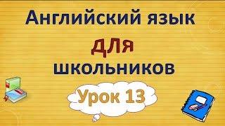 Урок 13. Английский язык для школьников. 2 класс