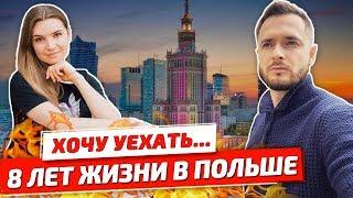 Хочу УЕХАТЬ из ПОЛЬШИ после 8 лет жизни Отзывы о Польше Marina Volgina
