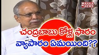CM Chandrababu Family Is So Much Favorable To Me In My Past Life - Jayaram Reddy | MAHAA NEWS