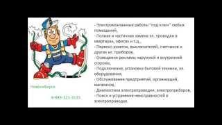 Вызов электрика на дом, услуги электрика, Новосибирск(, 2013-09-16T12:43:35.000Z)