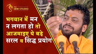 भगवान में मन न लगता हो तो आजमाइए ये बडे सरल व सिद्ध प्रयोग | HD | Shri Sureshanandji