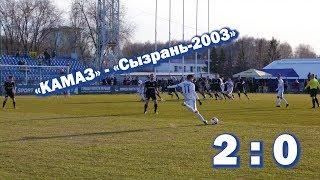 Атмосфера матча «КАМАЗ» 2:0 «Сызрань-2003»