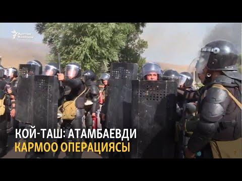 Кой-Таш: Атамбаевди кармоо