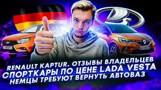 Отзывы о Kaptur   Спорткары по цене Lada Vesta   Немцы хотят вернуть Автоваз