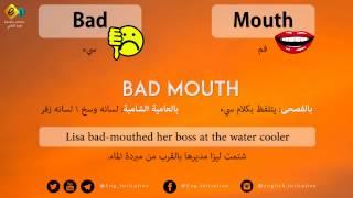 عبارات ومصطلحات باللغة الانجليزية العامية - كلام بذيئ أو سيء