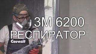 обзор. Полумаска респиратор 3М