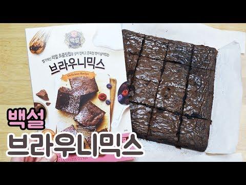 백설] 초간단! 브라우니믹스(전자레인지 가능) [Beksul] Brownie
