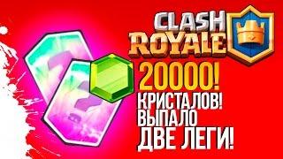 20000 КРИСТАЛОВ! - ВЫПАЛО ДВЕ ЛЕГИ! - Clash Royale (iOS)