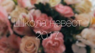 Школа Невест 2017. Покровск.