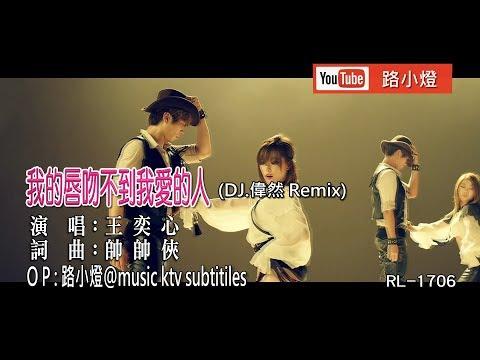 王奕心 | 我的唇吻不到我愛的人 | (DJ版) | (1080P)KTV