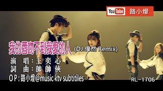 🔝王奕心–我的唇吻不到我愛的人 (DJ版) (1080P) KTV