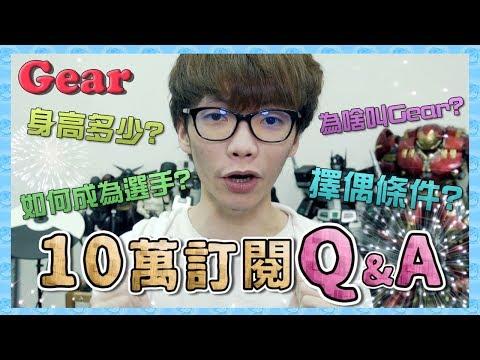 【Gear】10萬訂閱Q&A!花輪真實身高+擇偶條件大公開!