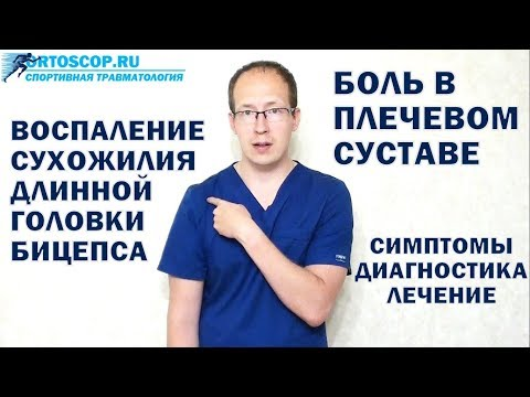 Болит крепление бицепса