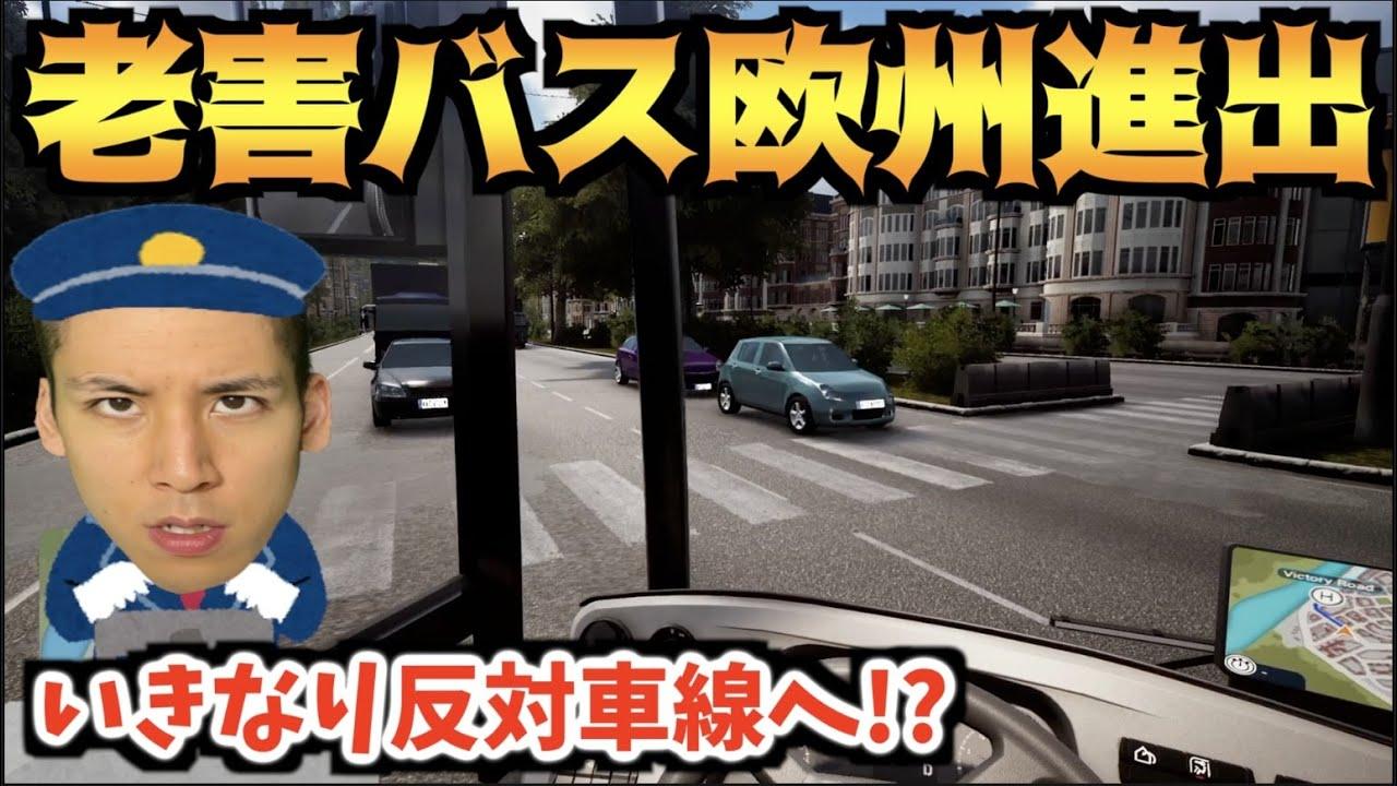 【老害運転手が欧州移籍】絶対にバスを運転してはいけない男がヨーロッパで暴れました【Bus Simulator】