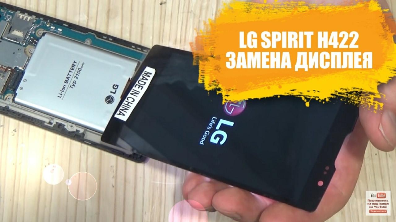Замена экрана на lg spirit