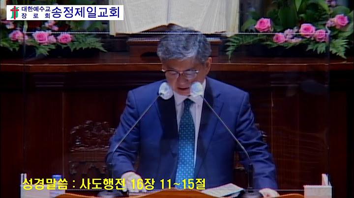 송정제일교회 2021년 4월 8일 새벽예배 실시간 영상