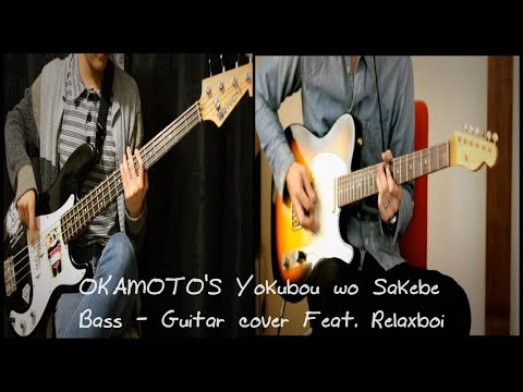 【OKAMOTO'S 欲望を叫べ Bass - Guitar cover】 Feat. Relaxboi