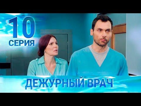 Черговий лікар-2 / Дежурный врач-2. Серия 10
