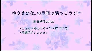 『ゆうきひな。の重箱の隅っこラジオ』第9回 2018/07/03 気まぐれで始め...