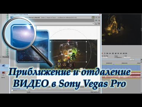 как приблизить видео в sony vegas