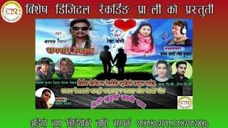 New Nepali Lok Deuda 2074/2017 | Pirti Chhutyo Kalirat Rekha Joshi & Sagaram Raikal