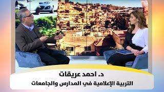 د. احمد عريقات  -  التربية الإعلامية في المدارس والجامعات