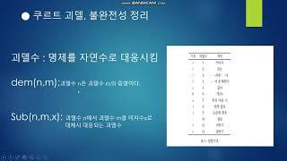 수학자 발표 쿠르트 괴델 20190029 국어교육과 김…
